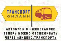 Автобусы в Нижнекамске теперь можно отслеживать через «Яндекс.Транспорт»