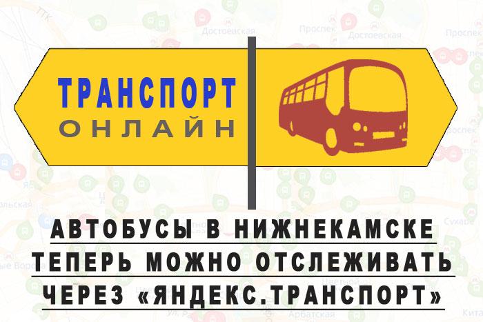 Автобусы в Нижнекамске теперь можно отслеживать через Яндекс.Транспорт