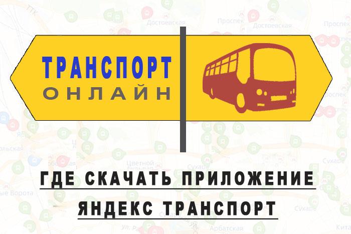 Где скачать приложение Яндекс Транспорт