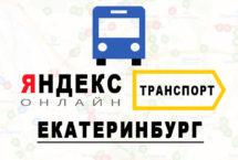 Яндекс транспорт в городе Екатеринбург