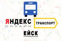 Яндекс транспорт в городе Ейск