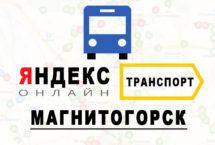 Яндекс транспорт онлайн в Магнитогорске