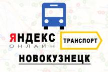 Яндекс транспорт в городе Новокузнецк