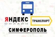 Яндекс транспорт в городе Симферополь