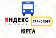 Яндекс транспорт в городе Юрга