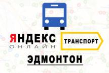 Яндекс транспорт в городе Эдмонтон