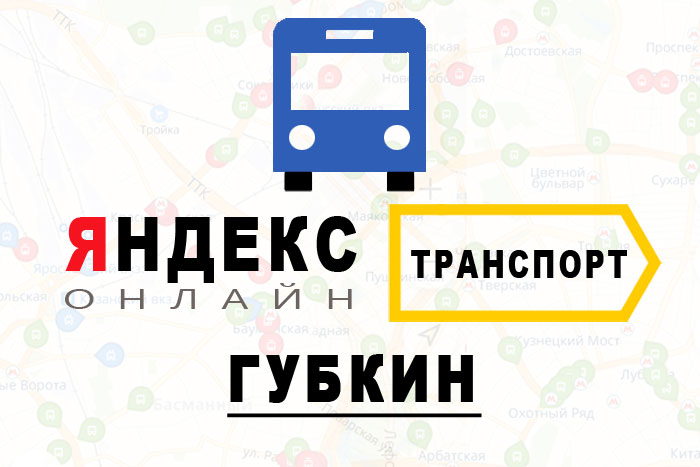 Яндекс транспорт в городе Губкин