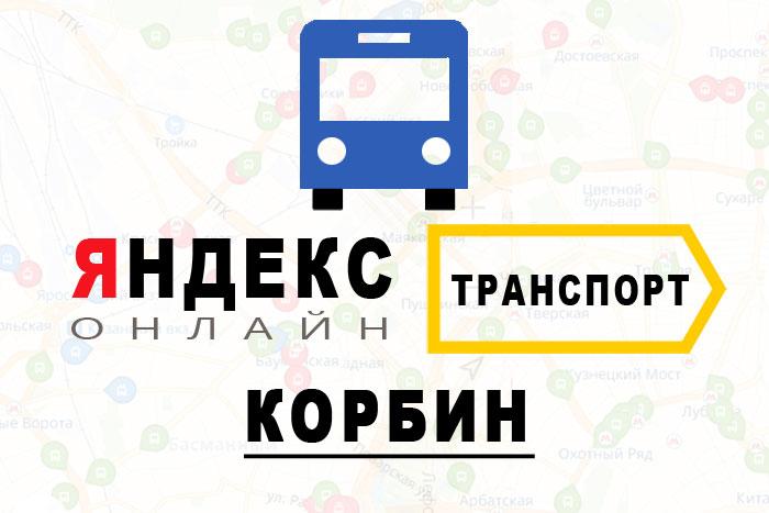 Яндекс транспорт в городе Корбин