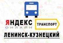 Яндекс транспорт в городе Ленинск-Кузнецкий