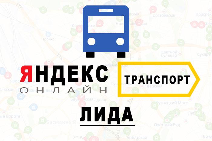 Яндекс транспорт в городе Лида