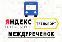 Яндекс транспорт в городе Междуреченск