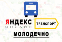 Яндекс транспорт в городе Молодечно