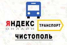 Яндекс транспорт в городе Чистополь