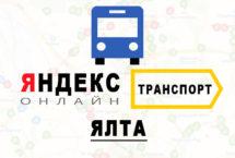 Яндекс транспорт в городе Ялта