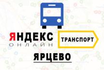 Яндекс транспорт в городе Ярцево