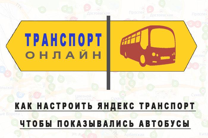Как настроить Яндекс Транспорт, чтобы видеть автобусы