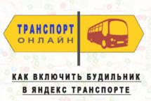 Как включить будильник в Яндекс.Транспорт