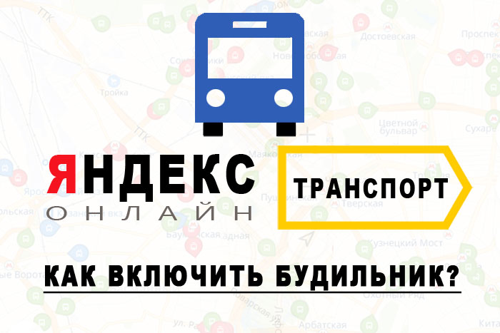 Как включить будильник в Яндекс Транспорт