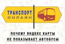 Почему Яндекс Транспорт не показывает автобусы