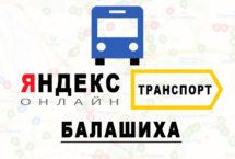 Яндекс транспорт в городе Балашиха