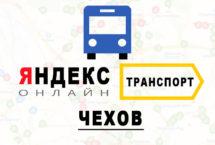 Яндекс транспорт в городе Чехов