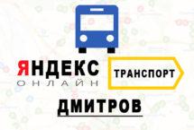 Яндекс транспорт в городе Дмитров