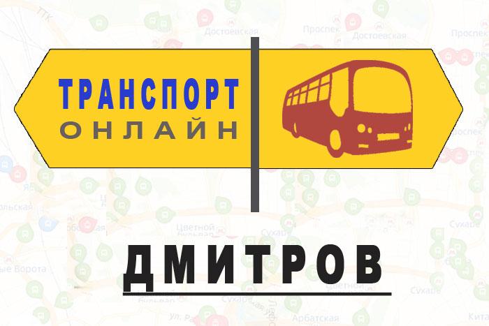 Яндекс транспорт онлайн Дмитров