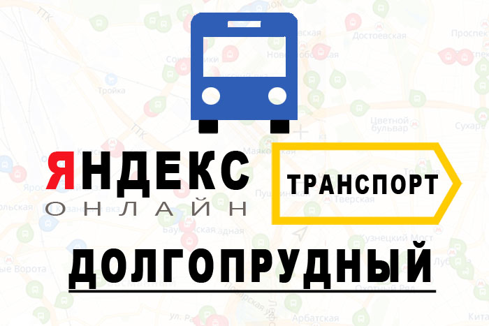 Яндекс транспорт онлайн Долгопрудный