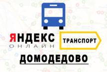 Яндекс транспорт в городе Домодедово
