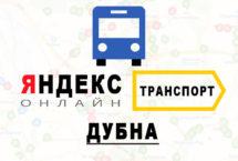 Яндекс транспорт в городе Дубна