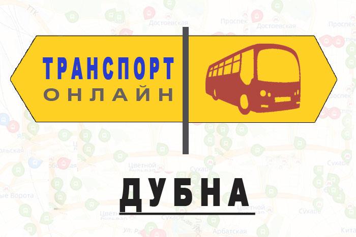 Яндекс транспорт онлайн Дубна