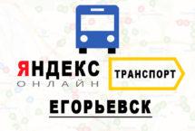Яндекс транспорт в городе Егорьевск