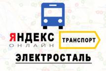 Яндекс транспорт в городе Электросталь