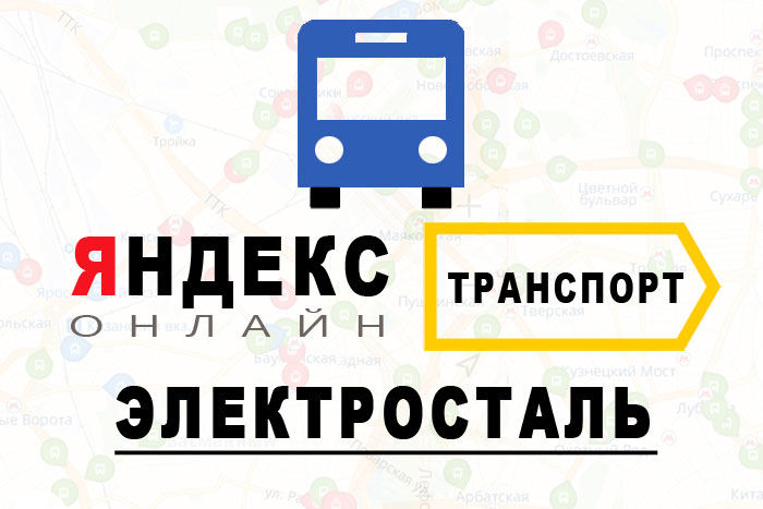 Яндекс транспорт онлайн Электросталь