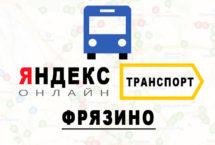 Яндекс транспорт в городе Фрязино