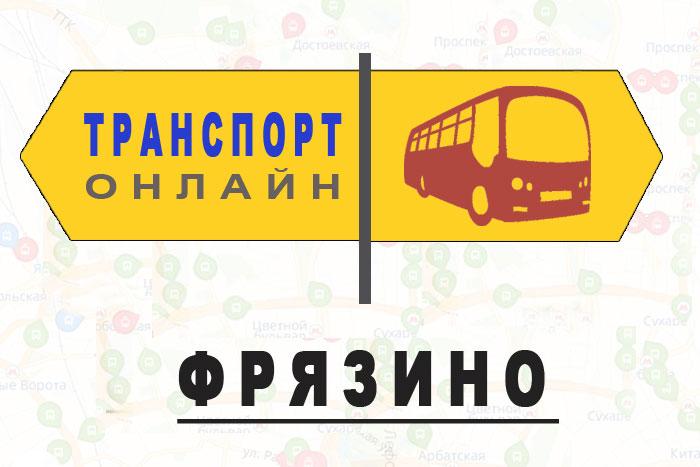 Яндекс транспорт онлайн Фрязино