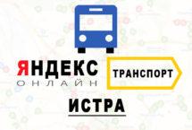 Яндекс транспорт в городе Истра