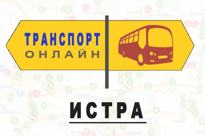 Яндекс транспорт онлайн Истра