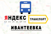 Яндекс транспорт в городе Ивантеевка