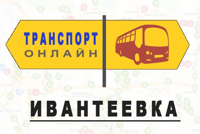 Яндекс транспорт онлайн Ивантеевка