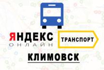 Яндекс транспорт в городе Климовск