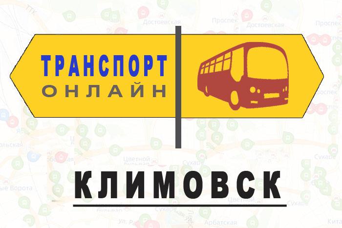Яндекс транспорт онлайн Климовск