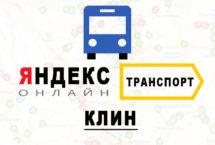 Яндекс транспорт в городе Клин