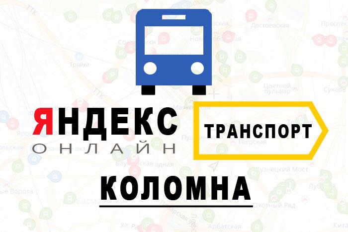 Яндекс транспорт в городе Коломна