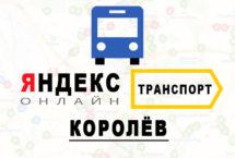 Яндекс транспорт в городе Королёв