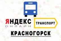 Яндекс транспорт в городе Красногорск