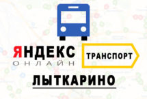 Яндекс транспорт в городе Лыткарино