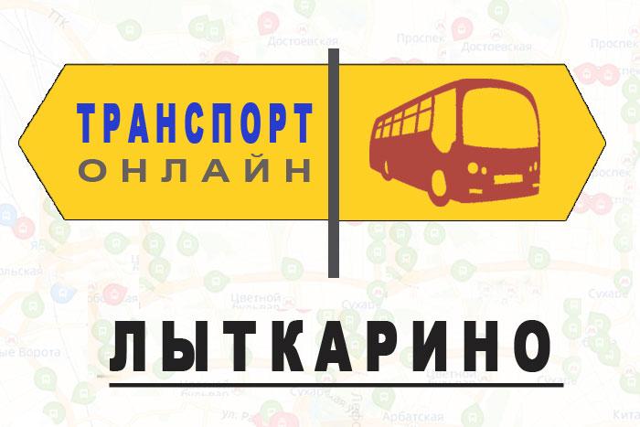 Яндекс транспорт онлайн Лыткарино