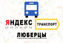 Яндекс транспорт в городе Люберцы