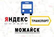 Яндекс транспорт в городе Можайск